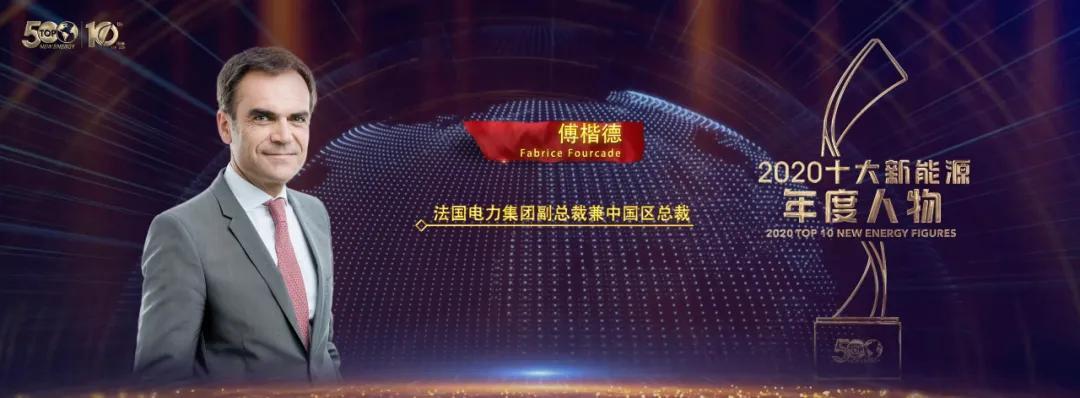 美錦少帥姚錦龍和晉能控股李國彪上榜2020十大新能源年度人物