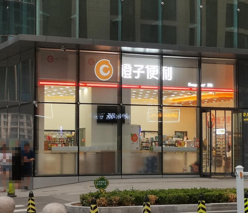 山东(济南)橙子便利涉食品安全问题 消费者眼睛是雪亮的