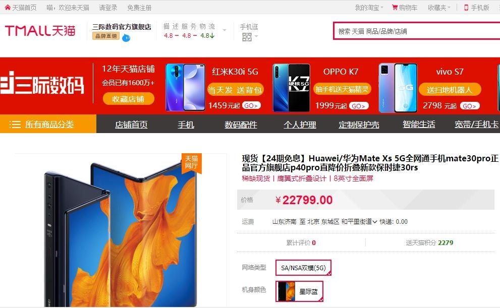比網店便宜近6000元?最難搶的折疊屏手機原價賣了