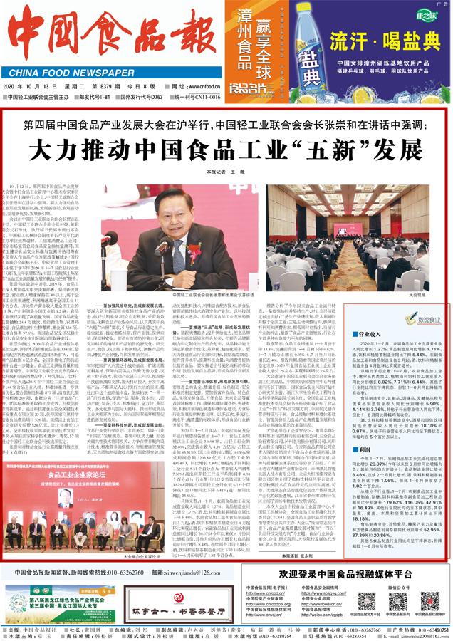 """张崇和:推动大国食品工业""""五新""""发展"""