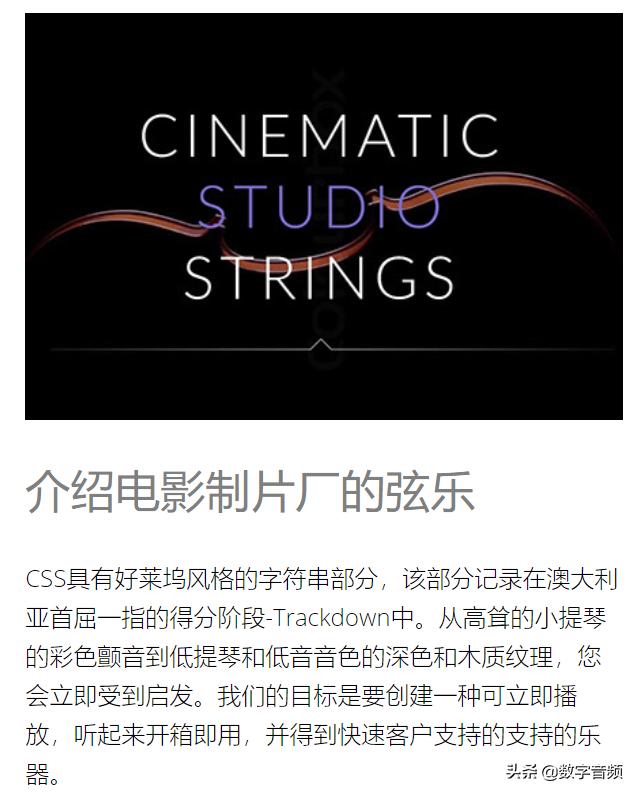 [弦乐铺底神器]Cinematic Strings 2 [Kontakt](21.39GB)