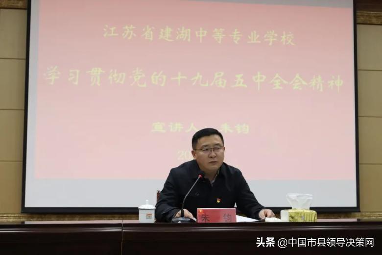 江苏建湖县教育局局长朱钧在建湖中专宣讲十九届五中全会精神