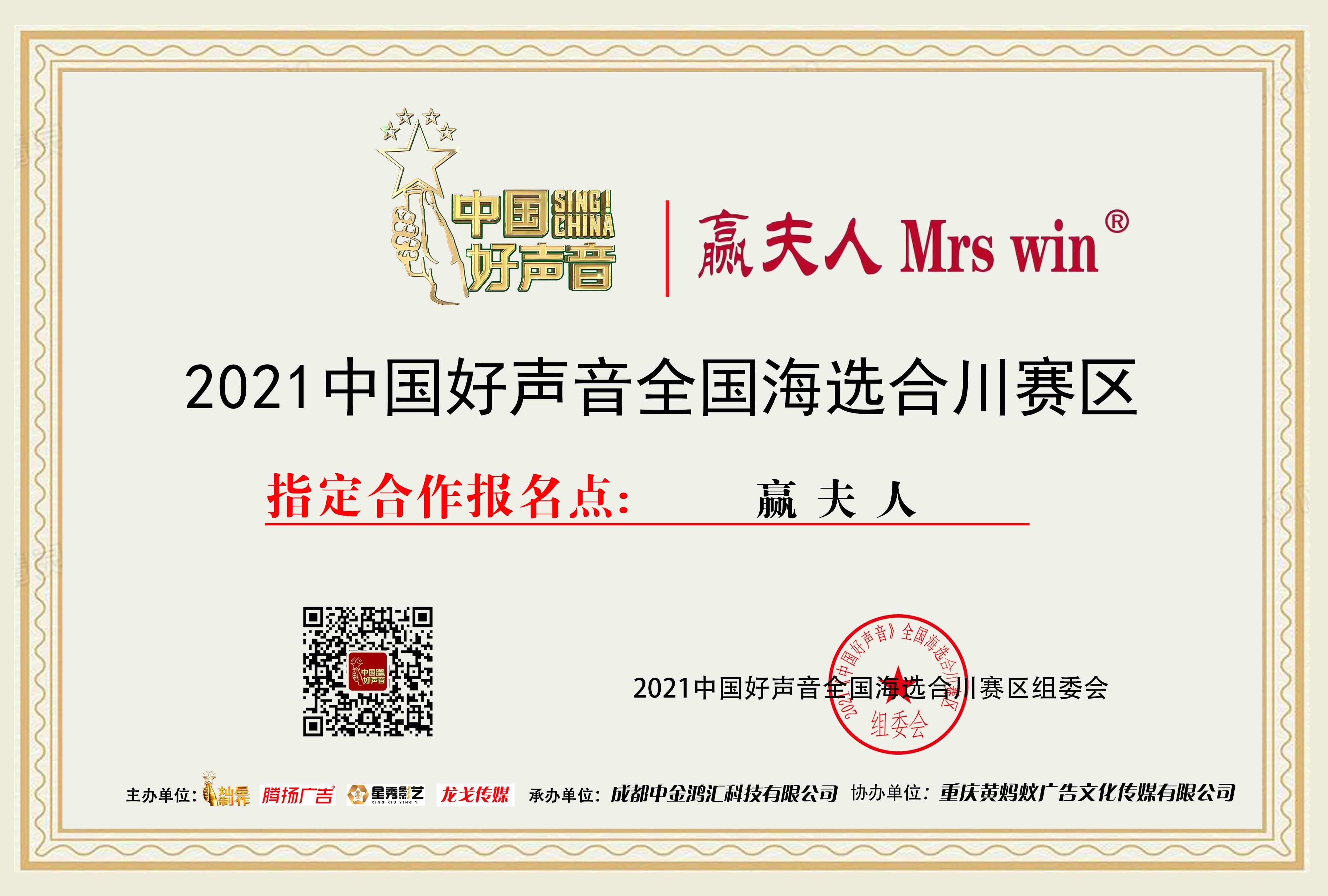 2021中国好声音合川赛区海选 赢夫人为你的梦想领航