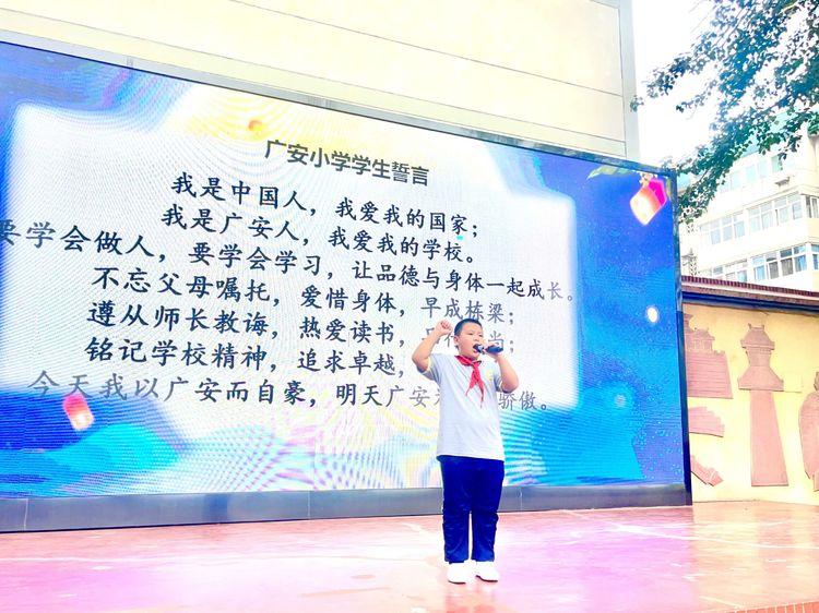 """广安小学开展""""浓情中秋节 感恩抒情思""""主题升旗仪式"""