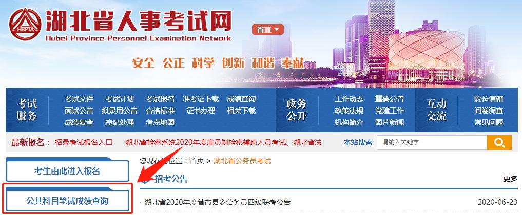 速查!2020湖北省考成绩公布,这些地区享受政策倾斜