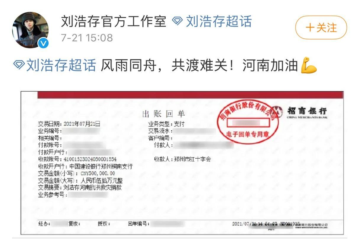 河南遭遇洪水灾害 刘浩存捐款五十万驰援河南