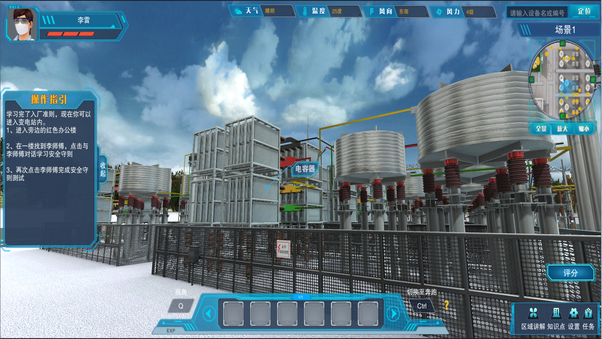模拟变电站了解一下?北京欧倍尔变电站虚拟仿真软件
