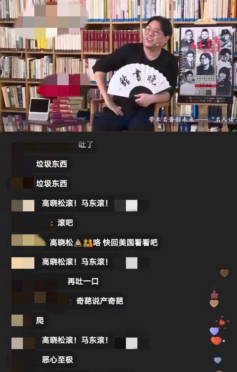 高晓松马东直播翻车,引众怒被迫停播,公益现场网友评论显尴尬