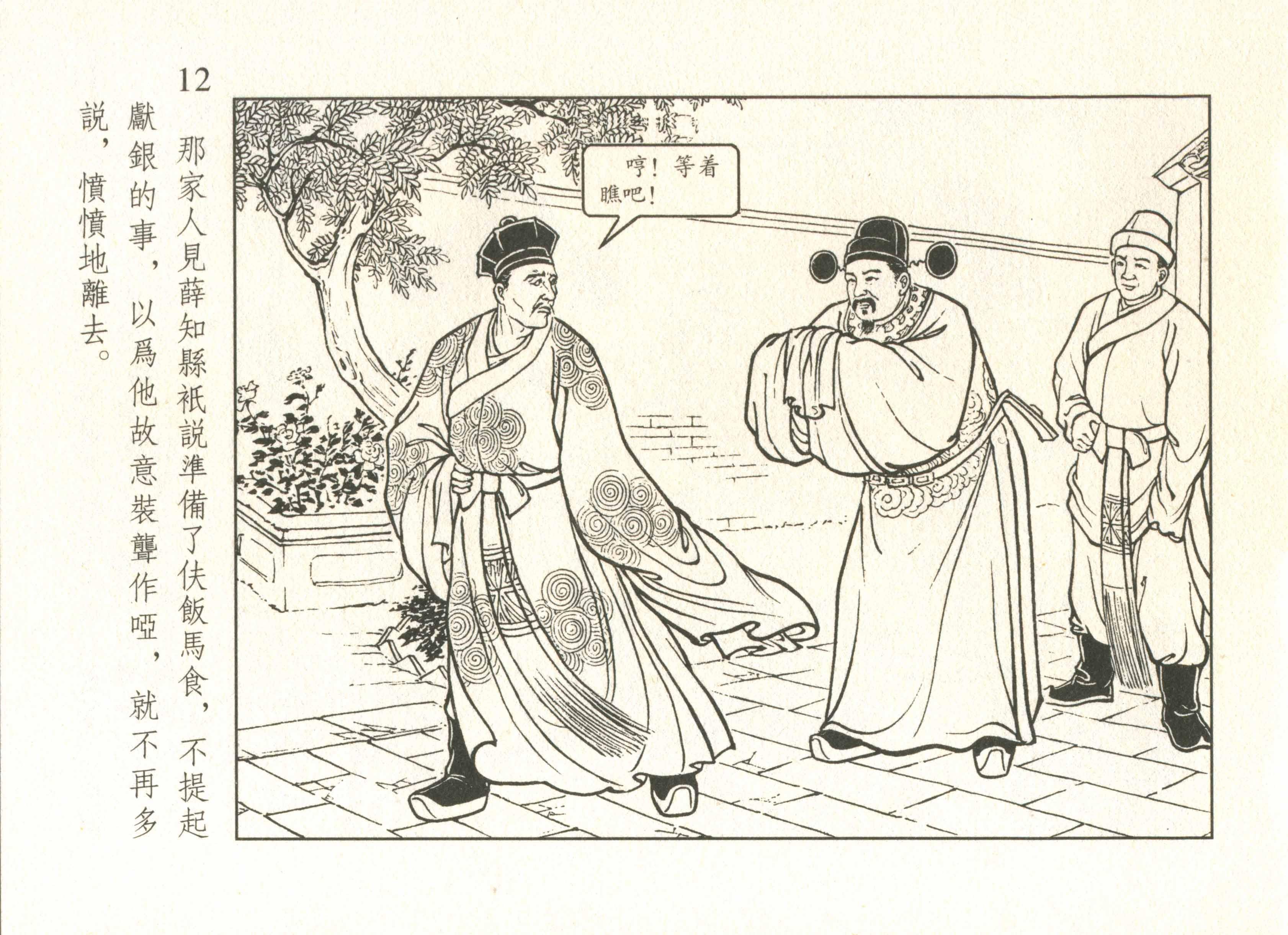 精品连环画-县官背纤(陈光镒绘)