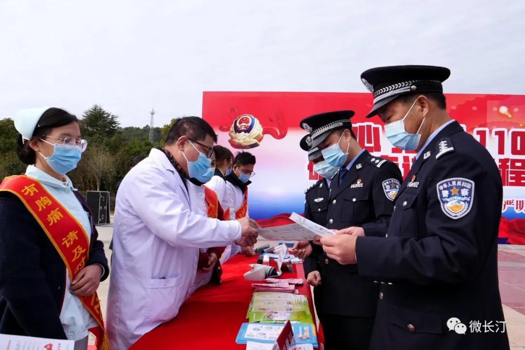 致敬!长汀公安举行庆祝首届中国人民警察节暨警营开放日、110宣传日活动
