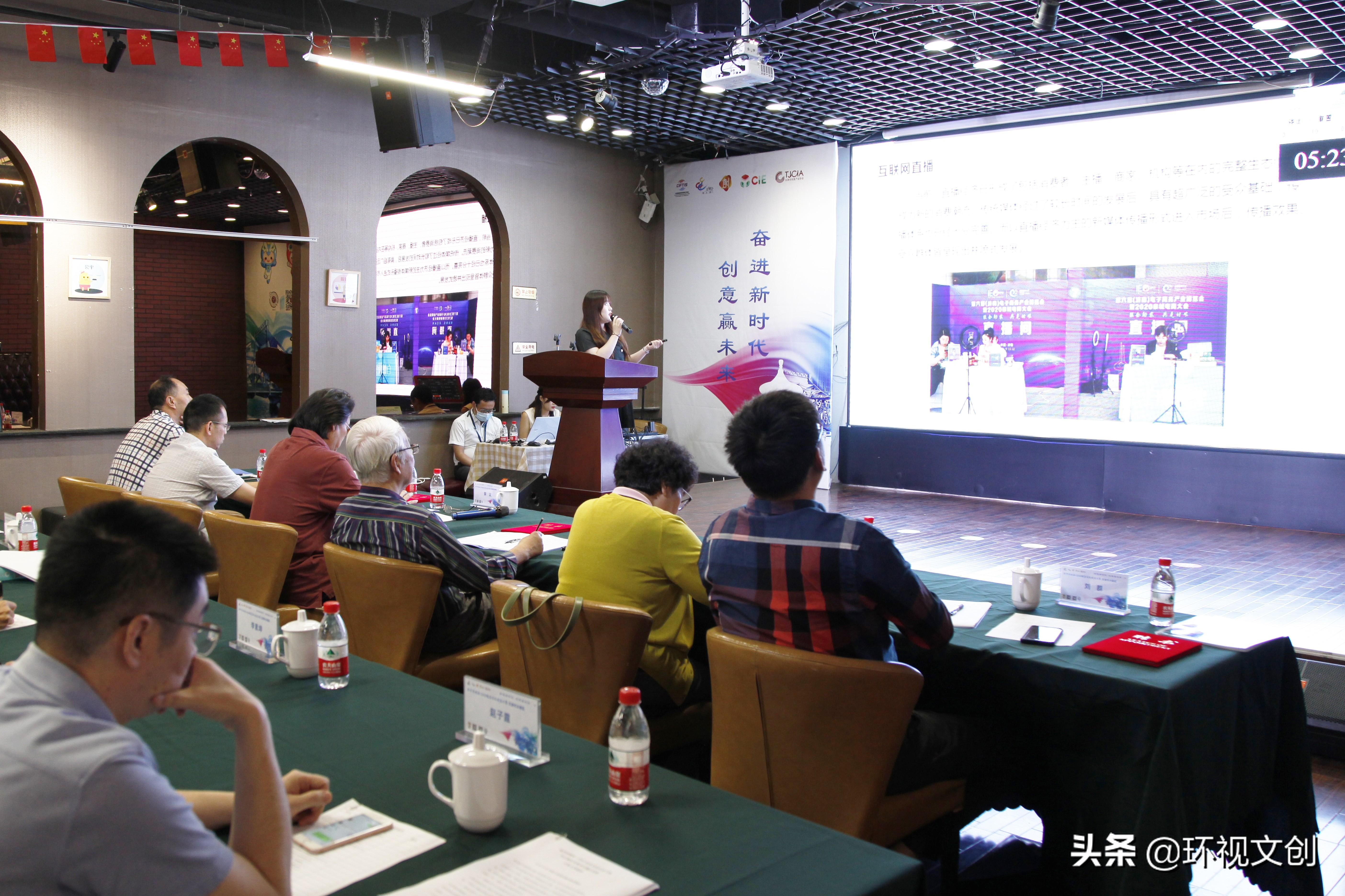 歌华传媒杯·2020北京文化创意大赛天津市分赛区复赛成功举行