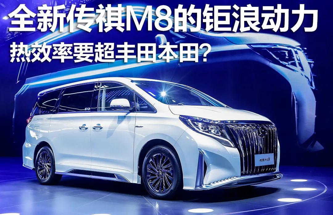 全新升级传祺M8的钜浪驱动力,热效要超丰田本田?