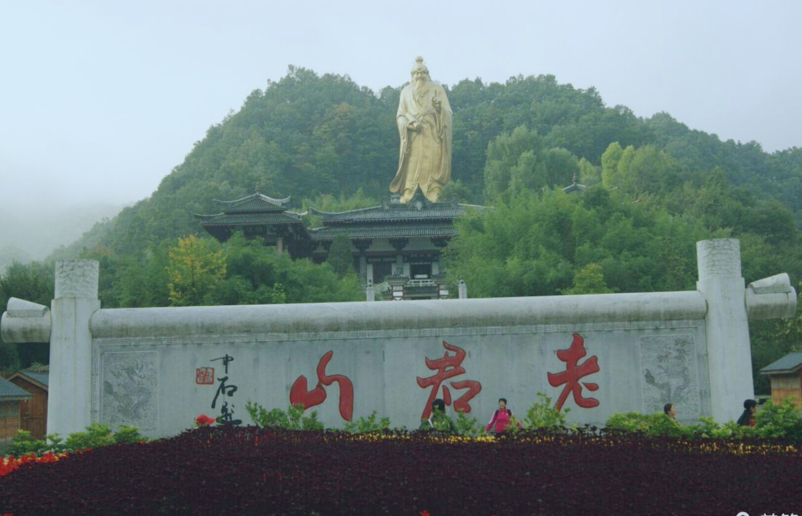 |中国六大道教名山