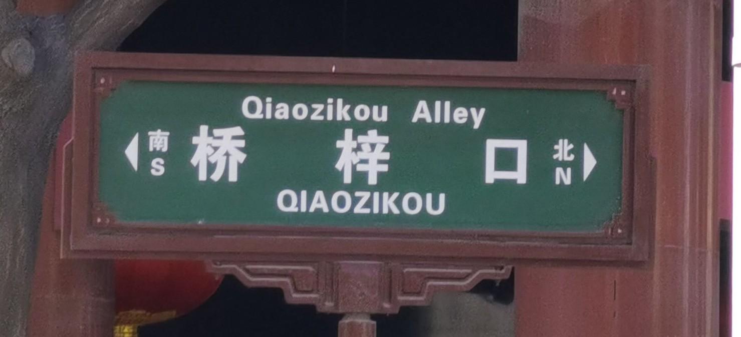 西安城里的街道——桥梓口