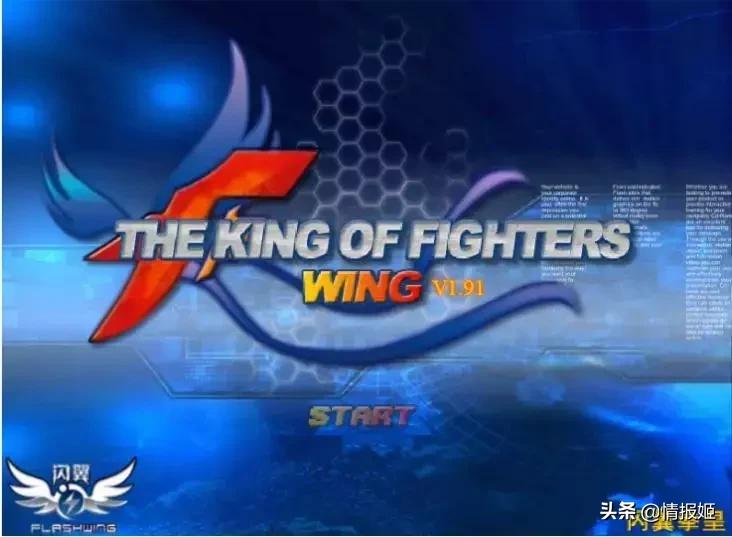 从拳皇到重装战姬——闪翼这些年经历了什么?