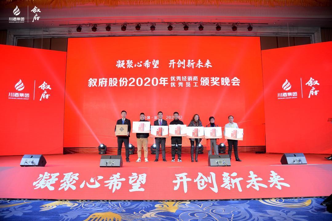 """川酒集团叙府股份""""十四五""""30亿迈入新高地""""次高端王""""领航高增长"""