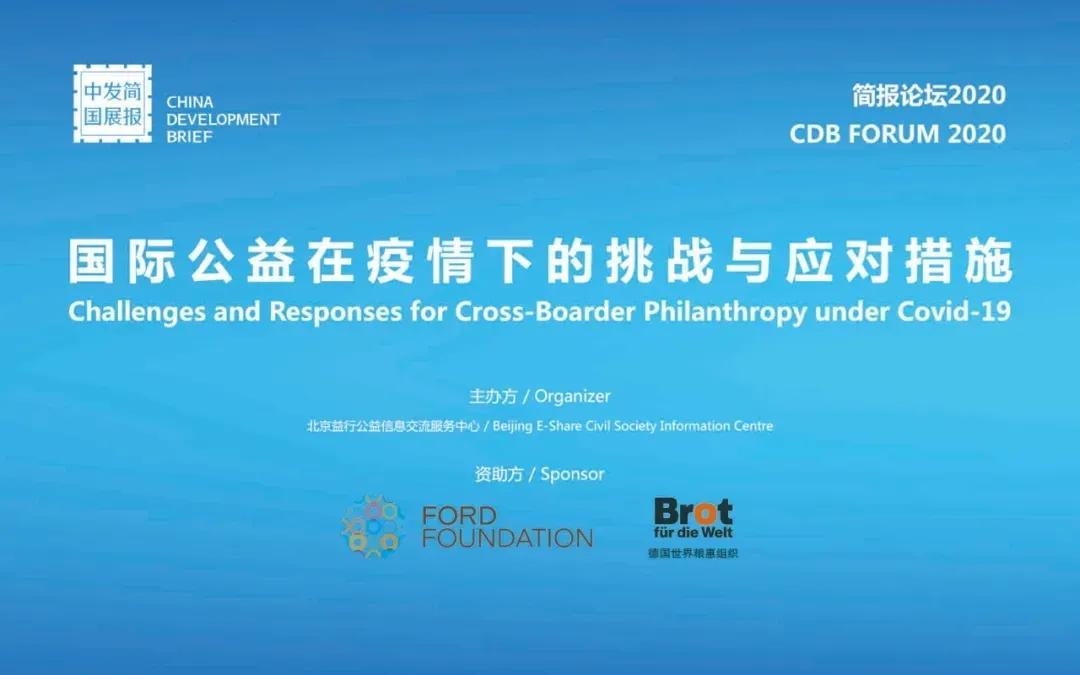 简报论坛 | 一线观察:中国NGO走出去经验、挑战及应对措施