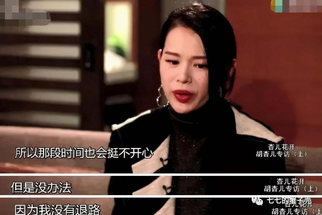 """胡杏兒:從""""最醜港姐""""到""""七分女人"""",她經歷了什麼?"""