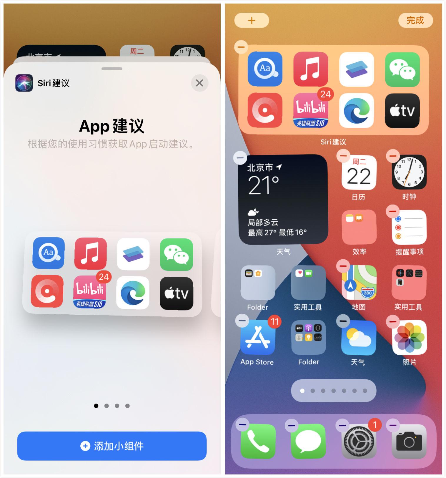 都2020年了,iOS14还能把「桌面小组件」玩出什么花样?