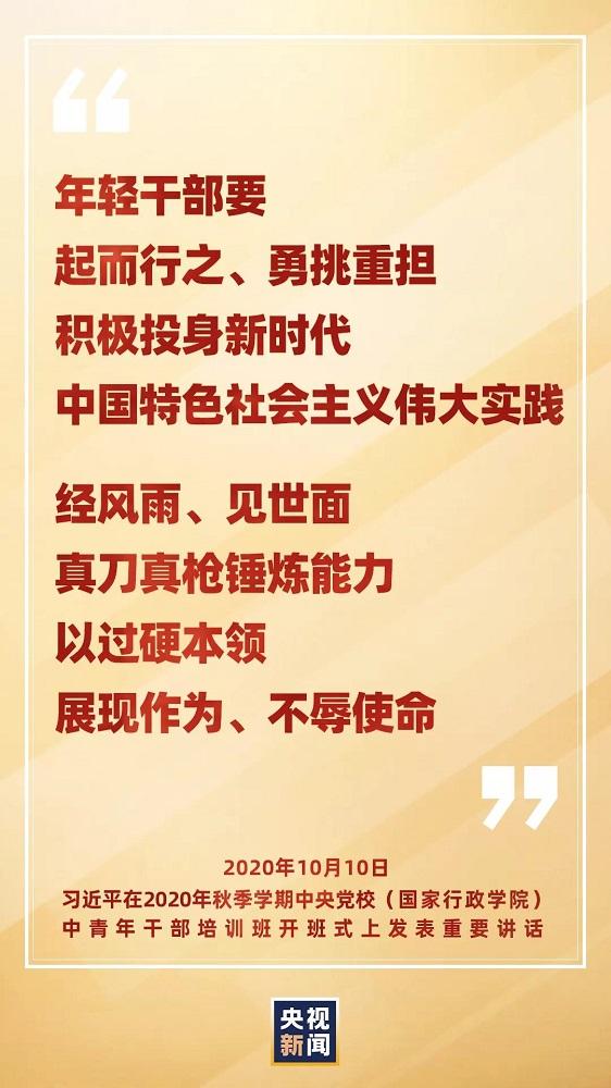 怎样才能干成事?总书记强调要提高七种能力