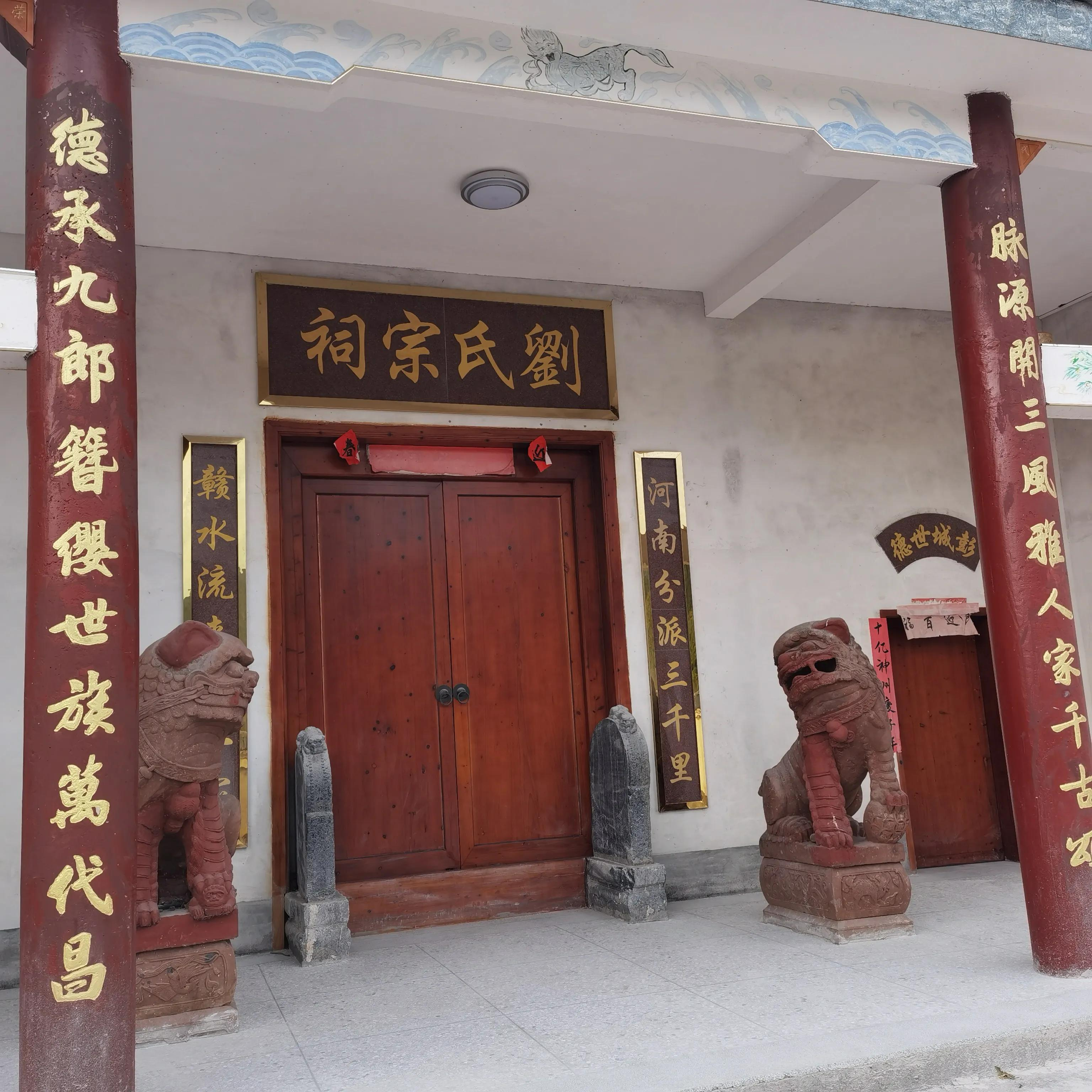 """崇义化山村刘氏宗祠号称""""赣水第一家"""",宗祠建在鲤鱼山背上"""