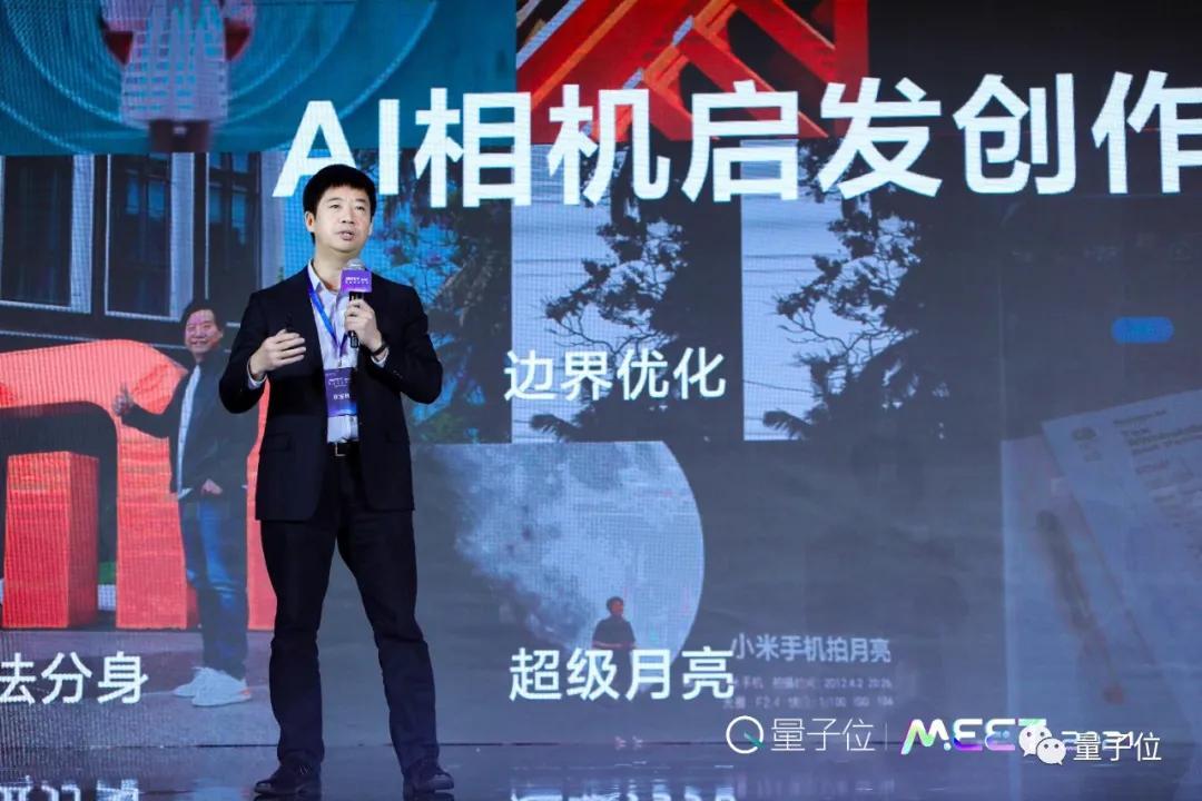 小米崔宝秋:智能手机是AI最大的平台,AIoT让AI无处不在