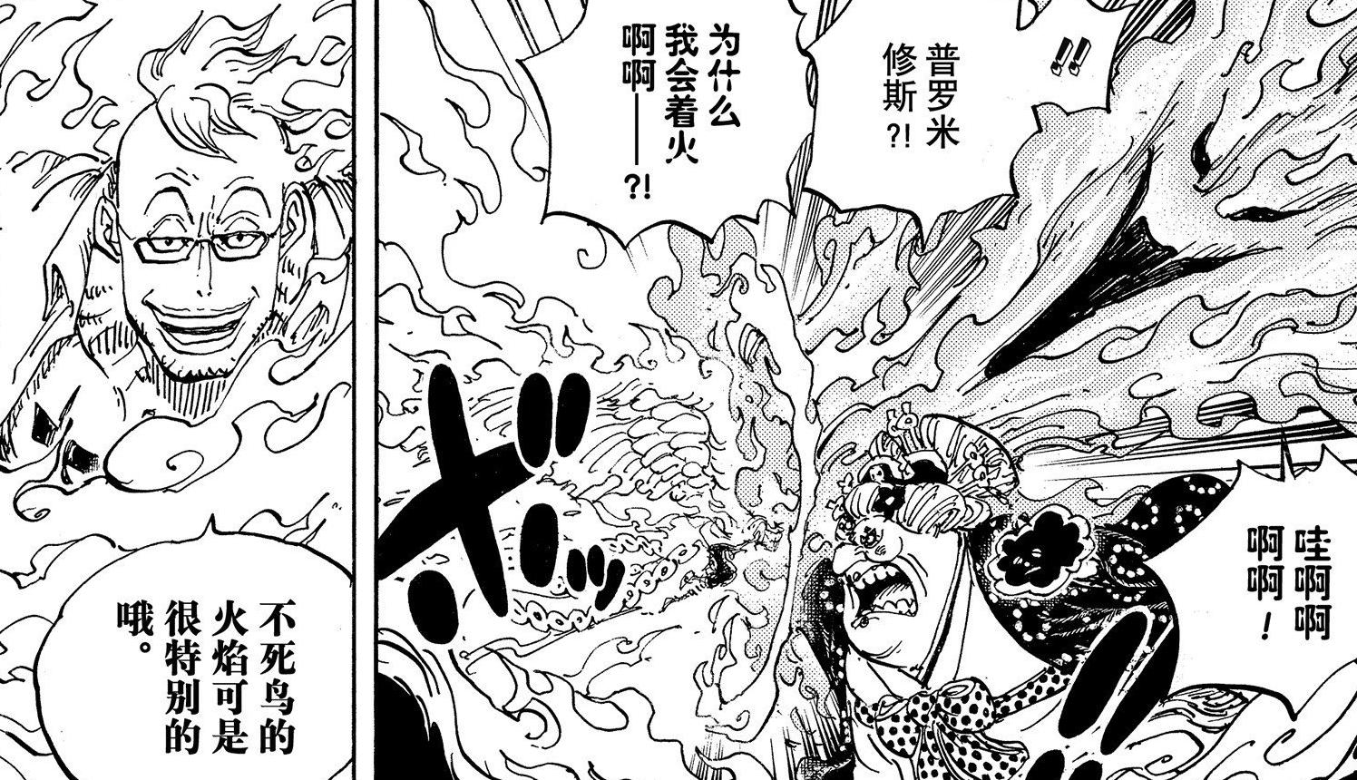 《海賊王》998話出現2處穿幫,「細節狂魔」尾田還是失誤了