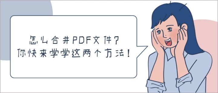 怎么合并PDF文件?你快来学学这两个方法