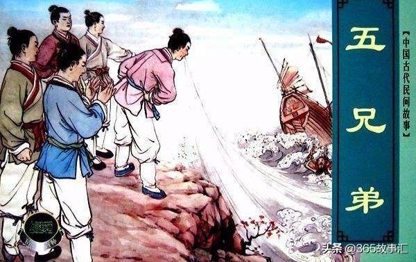 民间传说:五兄弟