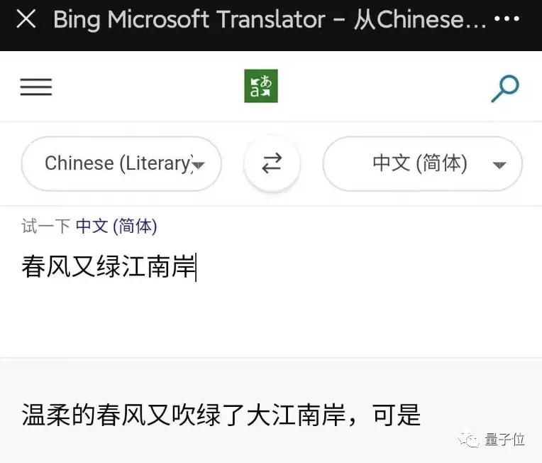 """调戏微软文言文AI翻译:""""永不舍汝""""、""""其母之""""是什么鬼?"""