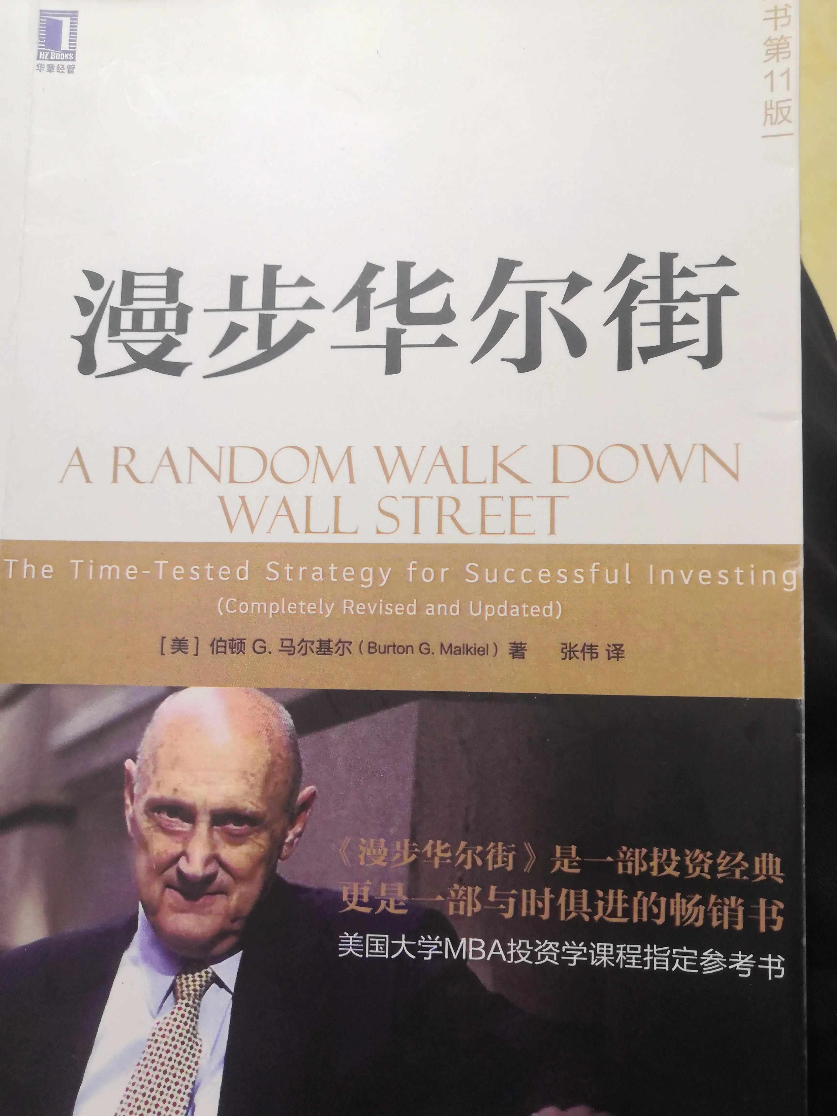 中国股市基金个人投资策略