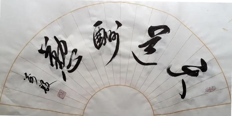 <a href=http://www.cngansu.cn/ target=_blank class=infotextkey>甘肃</a>省著名书法家辛万毅的艺术简介与其热衷的事业情怀