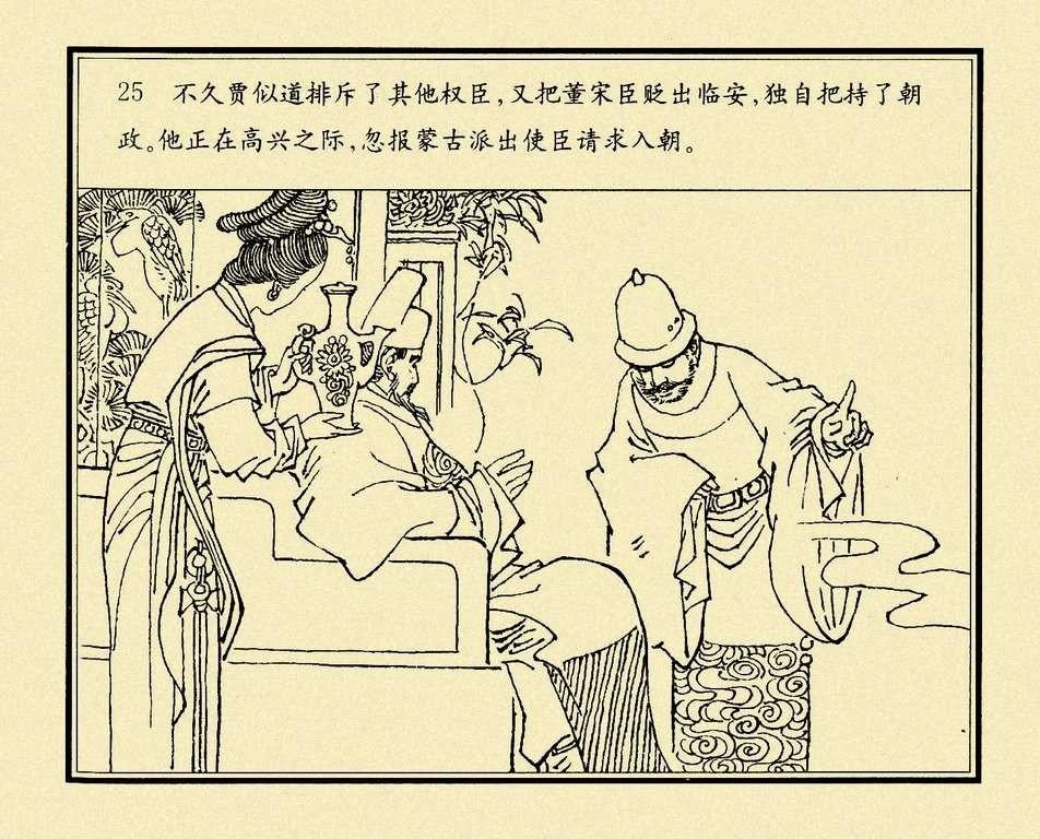 连环画小人书-宋史(20)-正气歌