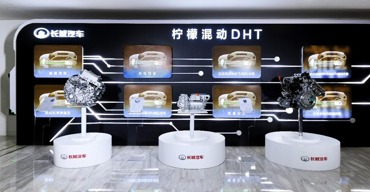 """综合油耗低至4.6L/100km,长城汽车""""柠檬混动DHT""""技术发布"""