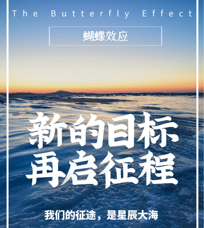 80万!强大的社区共识让蝴蝶效应成为数字经济领域的新翘楚
