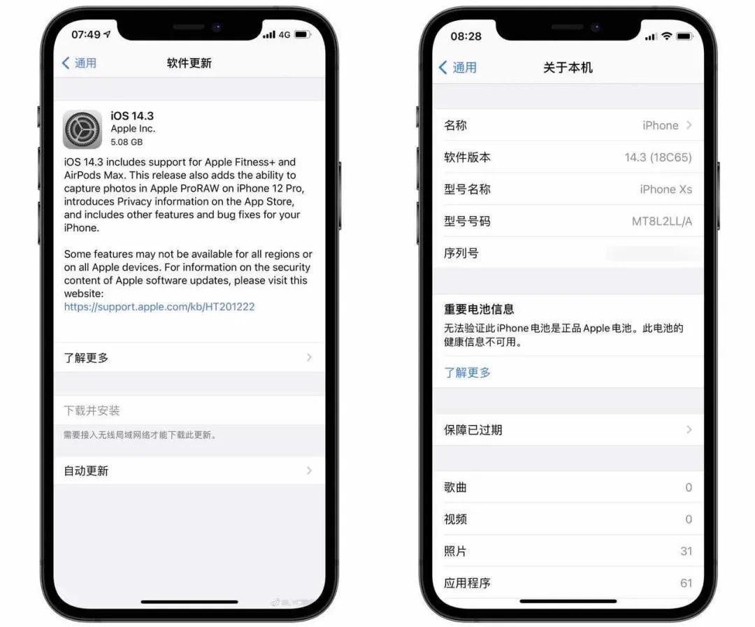 ios14.3准正式版发布!