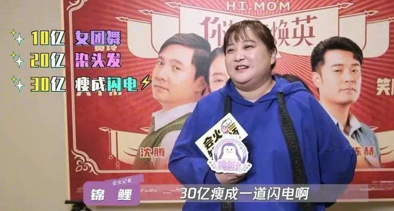 张萌说贾玲票房40亿再胖回来