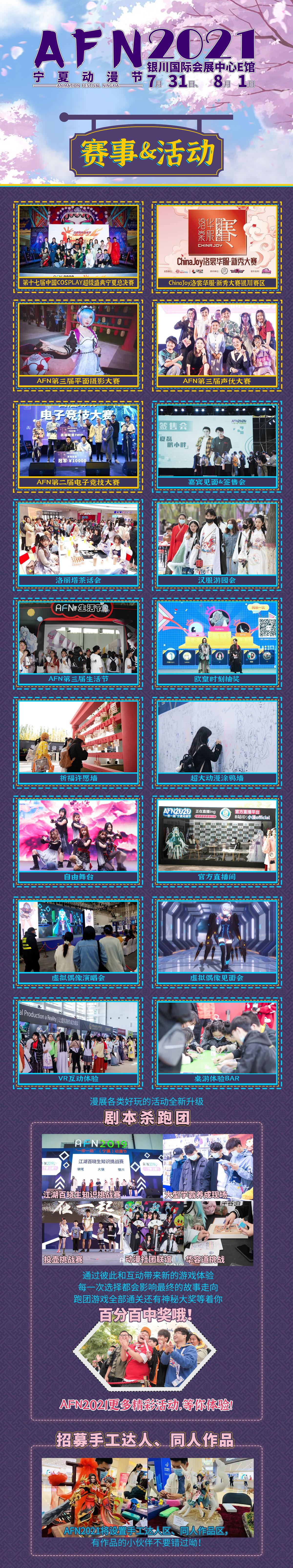 "AFN2021""一带一路""宁夏动漫节定档7月31日-8月1日"