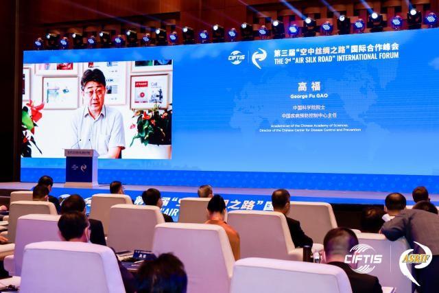 """焦点直播 服贸会第三届""""空中丝绸之路""""国际合作峰会开幕"""
