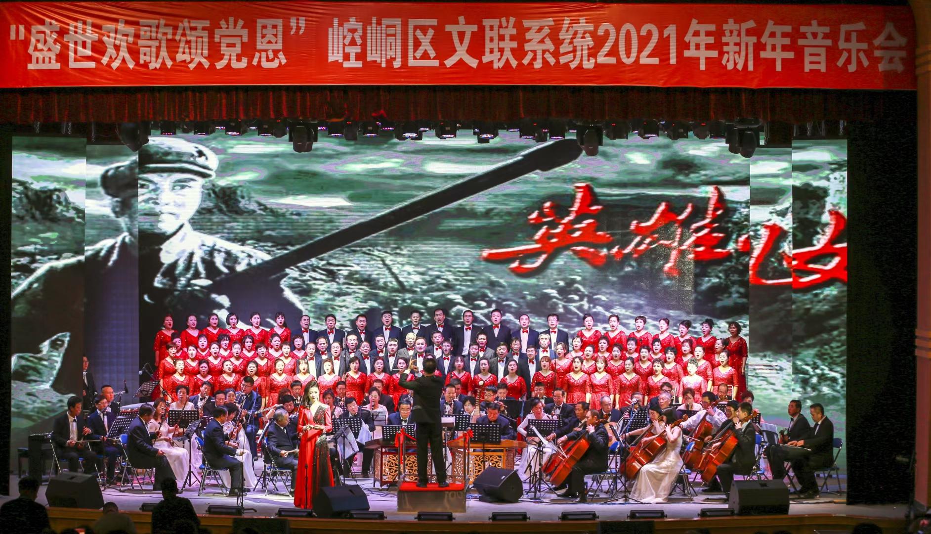 """崆峒区成功举办""""盛世欢歌颂党恩""""2021年新年音乐会"""