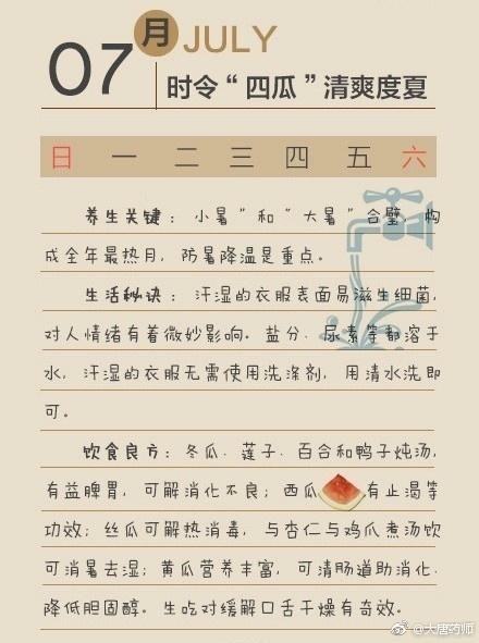 中医养生:每个月的养生方式都会有不同哦,超全的养生知识,收藏 中医养生 第7张