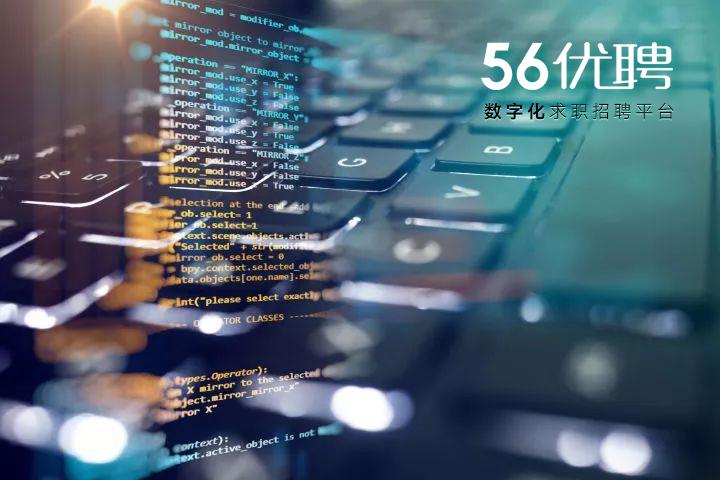 56优聘数字化求职招聘平台