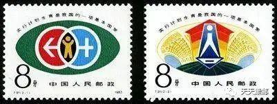 """邮票中的""""人口普查""""和""""人口政策"""""""