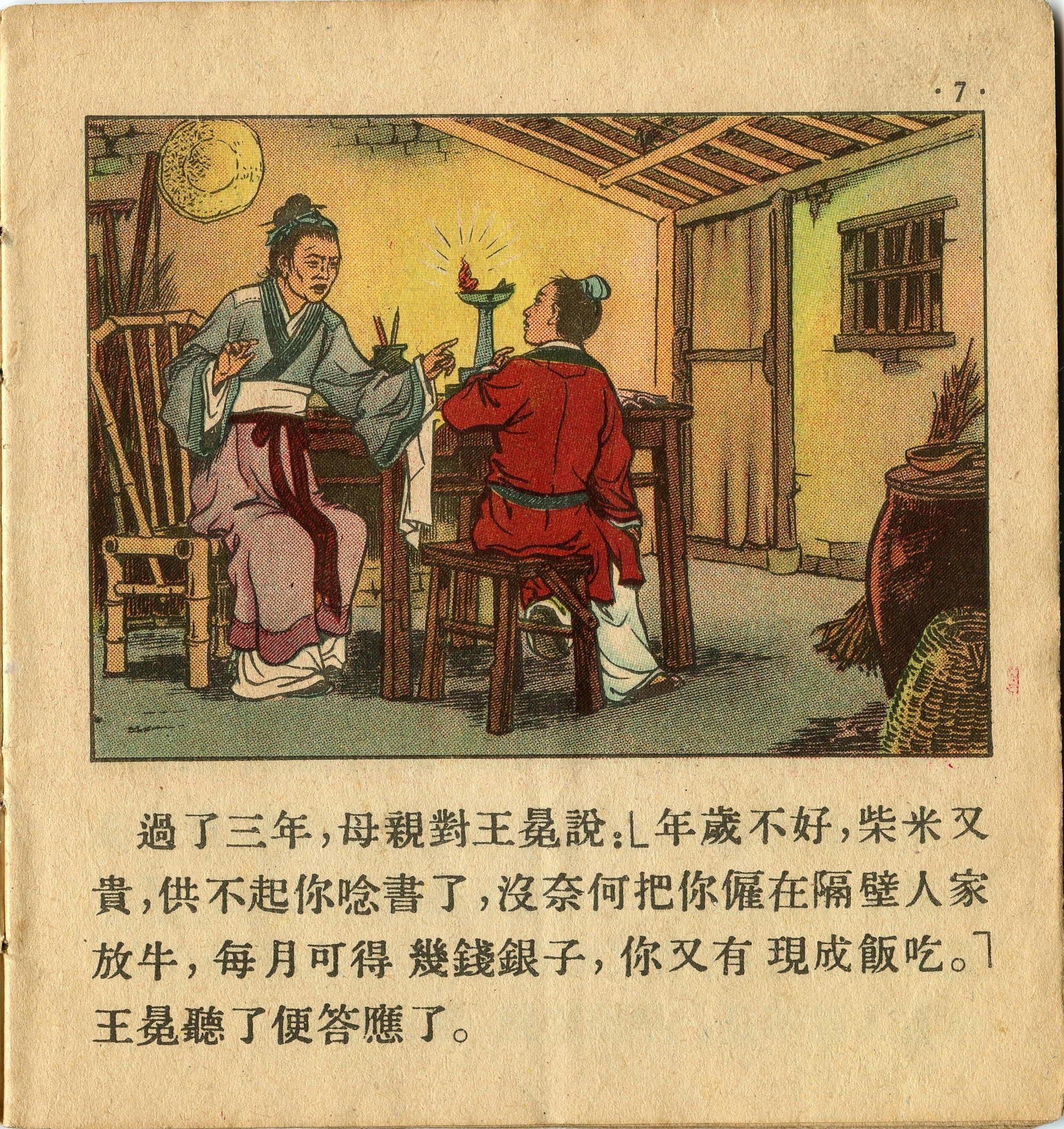 故事:怀旧连环画小人书-王冕学画