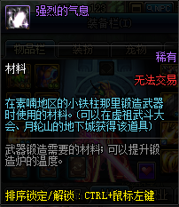 dnf出了苍穹武器没有材料锻造,盘点那些强烈的痕迹获取方法