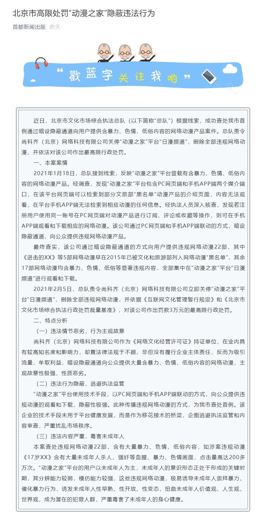 """北京市高限处罚""""动漫之家""""隐蔽违法行为"""