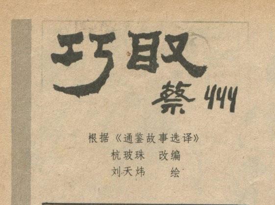 故事:怀旧连环画小人书-巧取蔡州