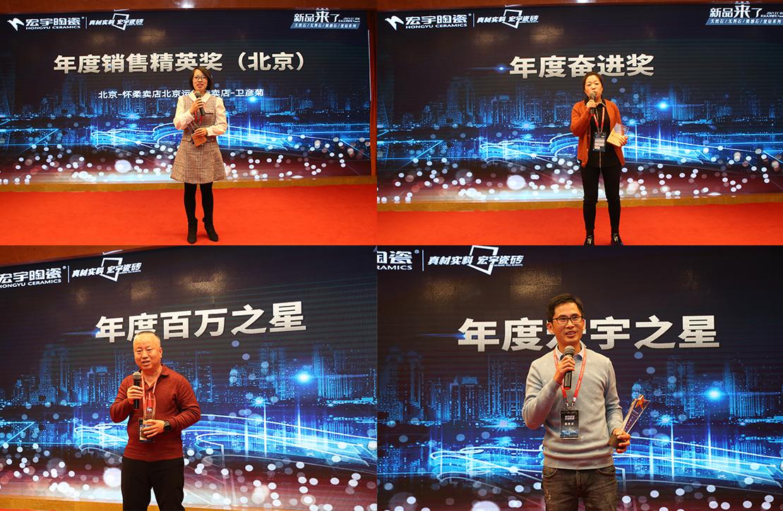 2021宏宇陶瓷新品发布暨京津地区经销商年会在京举行