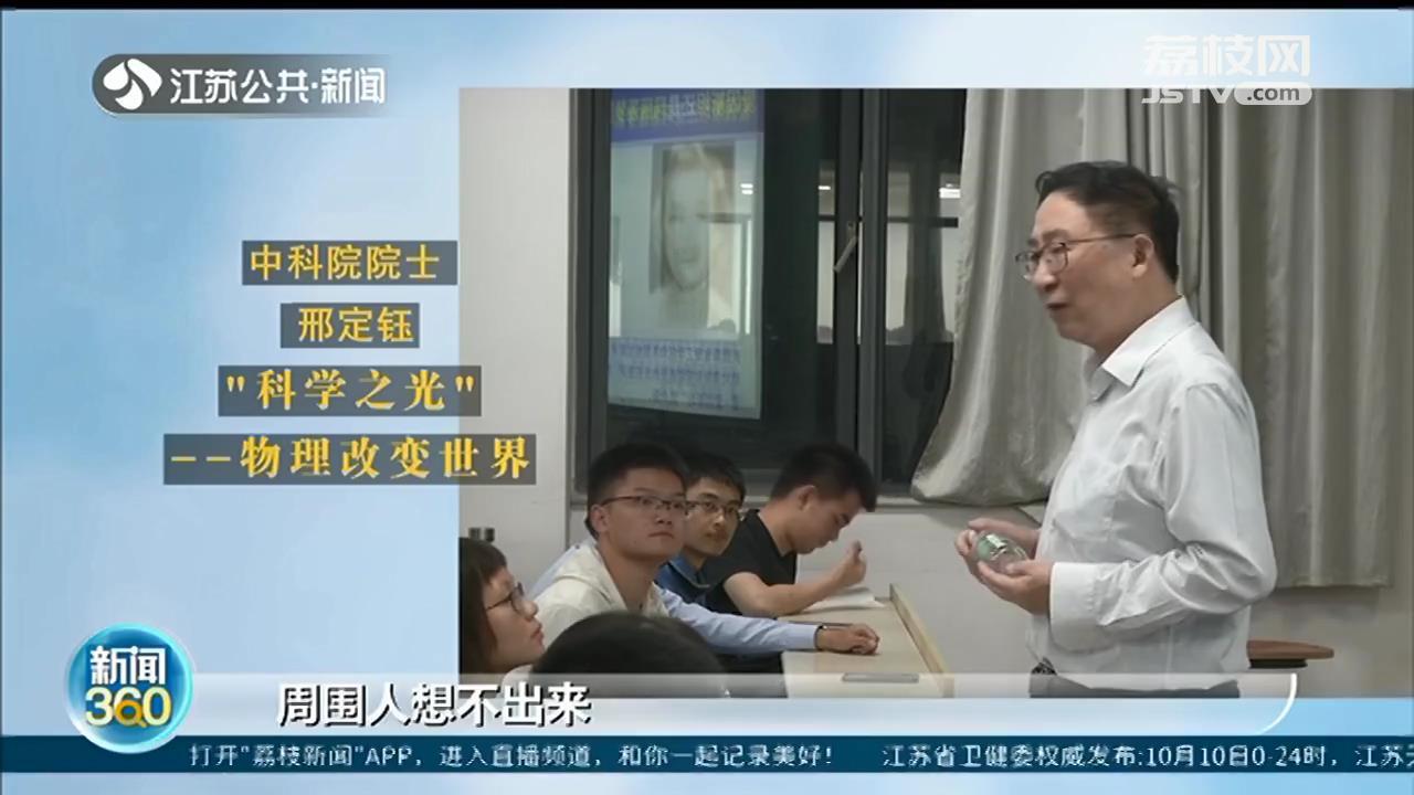 """南京大学""""院士天团""""的这堂课吸引了上万学生"""