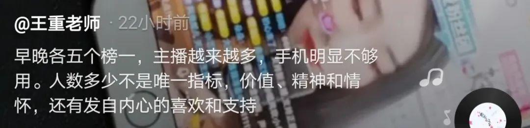 王重:在抖音做直播,没流量怎么办